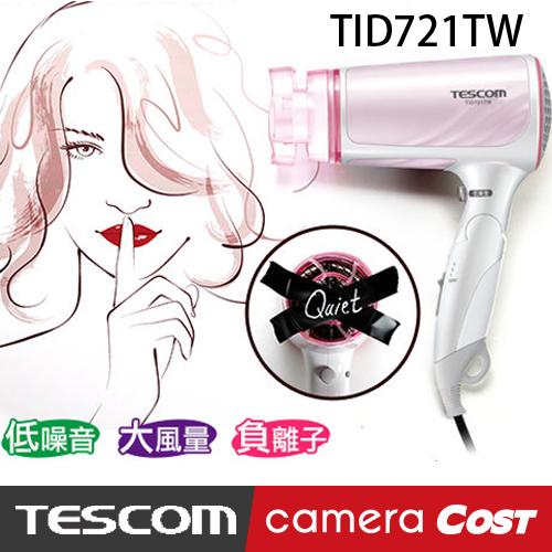 業界最低音45dB【最低噪音!】TESCOM TID721 TID721TW 低噪音 負離子 吹風機 亮麗粉