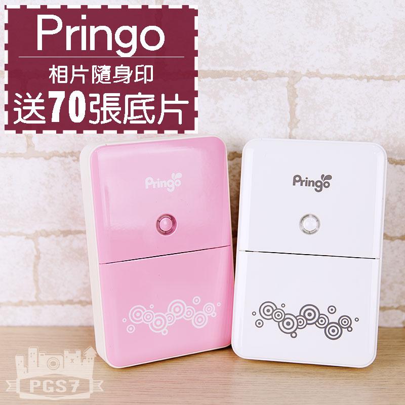 PGS7 - Pringo P231 隨身相片列印機 送70張底片 iPhone / Android 皆可使用 (現金優惠價)