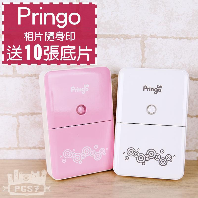 PGS7 - Pringo P231 隨身相片列印機 送10張底片 iPhone / Android 皆可使用 (現金優惠價)