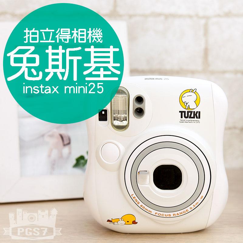 PGS7 富士 拍立得 相機 - Mini25 Mini 25 兔斯基 Tuzki 限定款 平輸