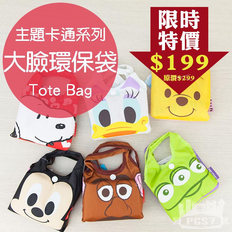 PGS7 日本迪士尼系列商品 - 卡通主題系列環保袋 購物袋 史奴比 / 米奇 / 維尼 / 黛西 / 玩具總動員