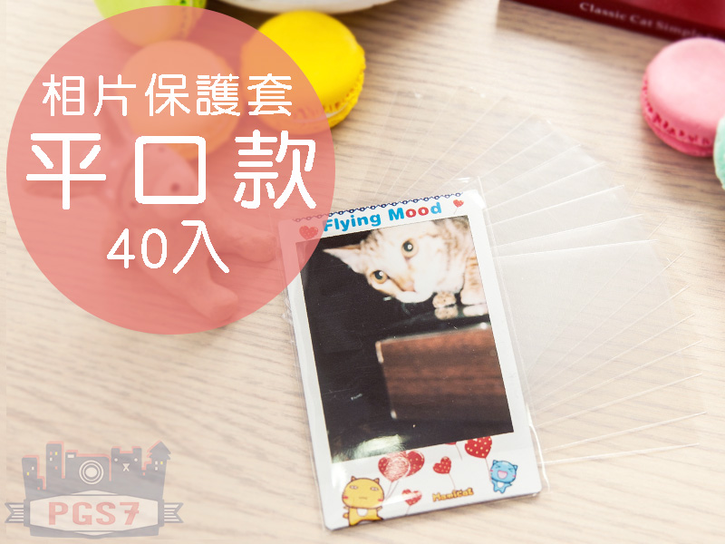 PGS7 富士 拍立得 相片保護套 - 平口款 40入