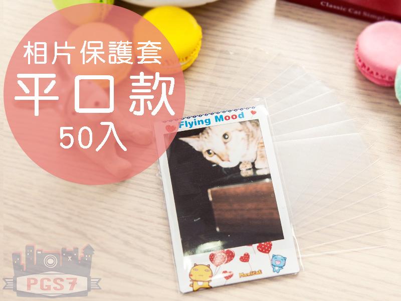 PGS7 富士 拍立得 相片保護套 - 平口款 50入