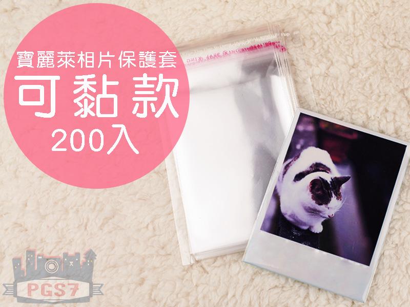 PGS7 - 寶麗萊Polaroid 相片保護套 - [ GL10 / Z340 ] 可黏款 200入