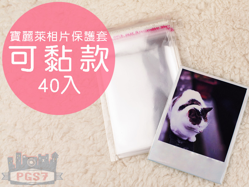 PGS7 - 寶麗萊Polaroid 相片保護套 - [ GL10 / Z340 ] 可黏款 40入