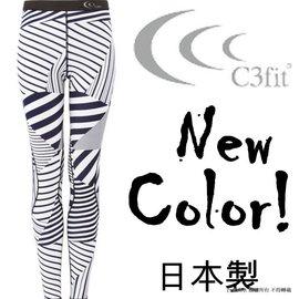 C3fit/機能褲/壓縮褲/緊身褲 Performance 日本製 慢跑褲/內搭褲 女款 3FW03220-CS 律動線條 限量款