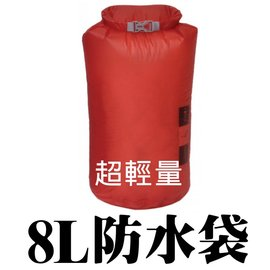 [ Exped ] Fold Drybag UL 超輕量 背包防水袋 防水內袋 防水內套 8L