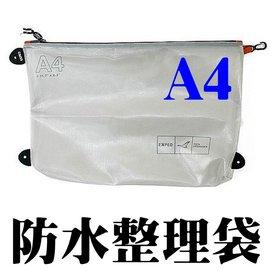 [ Exped ] Vista Organiser 夜光防水整理袋 透明收納袋 A4