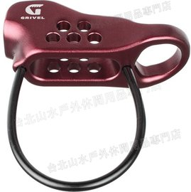 Grivel 確保下降器/確保器/制動器/豬鼻子/下降器 單孔 Master MONO RTMAMB