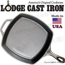 [ Lodge ] 方型鑄鐵平底鍋/26cm 鑄鐵鍋/荷蘭鍋/煎鍋 L8SQ3 Square Skillet 美國製