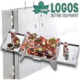 [ Logos ] 賽神仙烤爐/焚火台/烤肉架/隨手爐 附小桌-手提折疊型 不鏽鋼 81063460