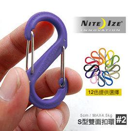 [ NITE IZE ] SBP2-03-23 紫色 S-BINER Plastic S型雙面塑膠扣環 2號