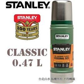 Stanley Classic 經典真空保溫瓶/美式復古軍用不鏽鋼保溫水壺 0.47L 錘紋綠 01228/台北山水