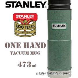 Stanley 咖啡保溫杯/經典單手杯/隨行杯/不鏽鋼保溫水壺 One Hand Vacuum Mug 0.47L 錘紋綠 01394/台北山水