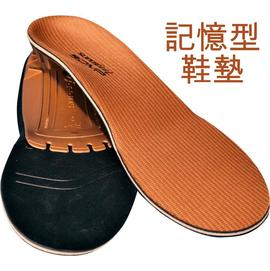 [ Superfeet ] Copper DMP 古銅色 記憶型運動鞋墊