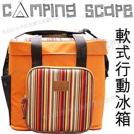 台北山水/CAmping scape/保冷袋/行動冰箱/冰桶/軟式行動冰箱 橘