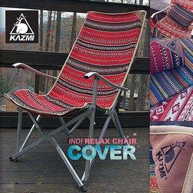 KAZMI/露營椅套/椅墊/印地安休閒折疊椅椅套 K3T3C011 紅色 台北山水