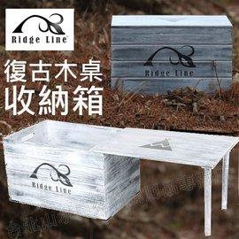 Ridge Line/復古木桌收納箱/露營桌/野餐 台北山水
