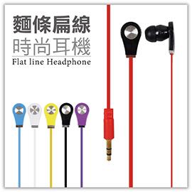 【aife life】麵條扁線耳機/彩色耳機/耳塞式耳機/音響喇叭/入耳式耳機/禮品贈品