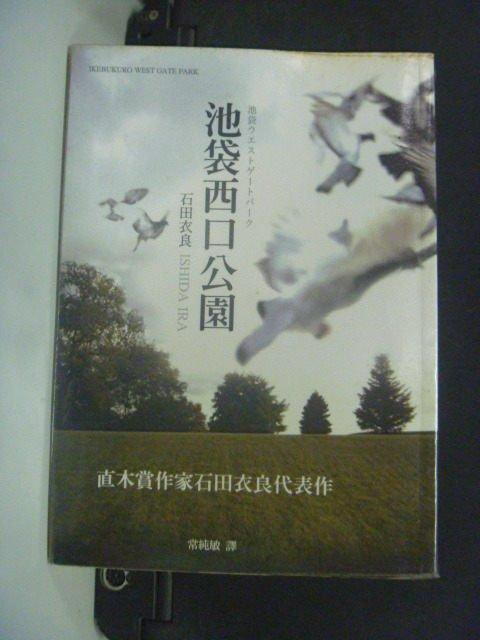 【書寶二手書T4/翻譯小說_KJE】池袋西口公園_石田衣良