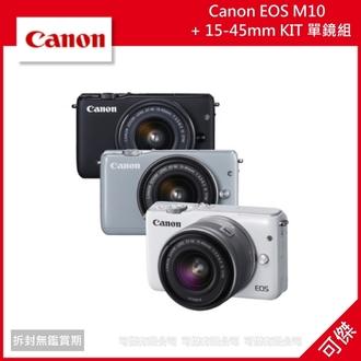 可傑 Canon EOS M10 + 15-45mm KIT 公司貨 登錄送原廠包+玩偶+7-11禮卷至12/31