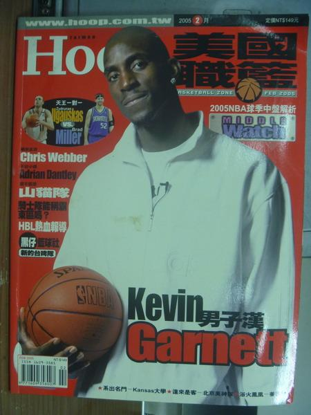 【書寶二手書T1/雜誌期刊_PLC】美國職籃_2005/2_Kevin Garnett男子漢等