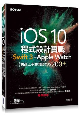 iOS 10程式設計實戰:Swift 3 + Apple Watch 快速上手的開發技巧200+