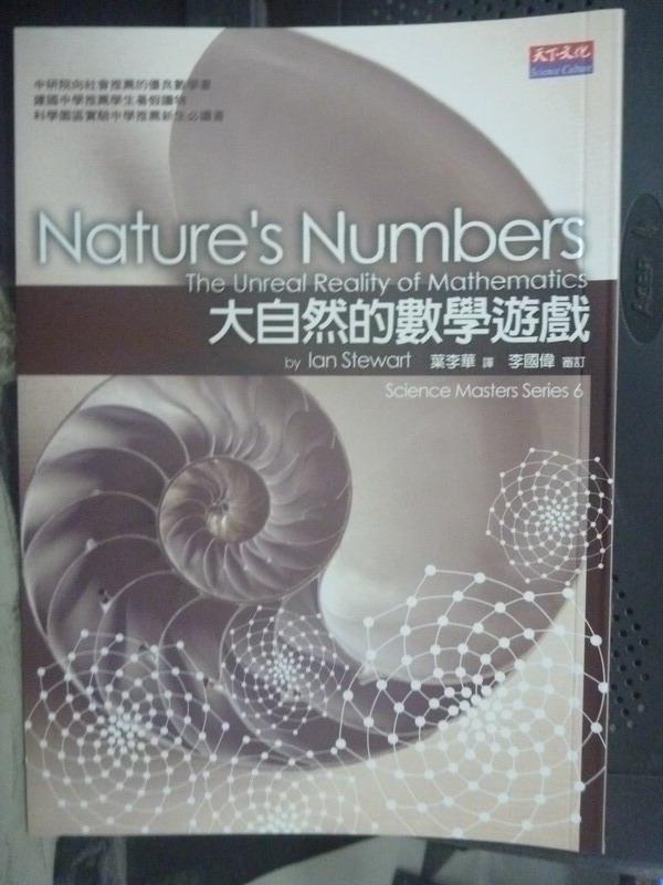 【書寶二手書T8/科學_IMJ】大自然的數學遊戲Nature's Numbers_史都華