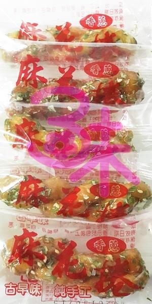 (台灣) 古早味 純手工 香蔥麻花捲 麻花酥 600公克 80元 另有黑熊 雞蛋蜜麻花 黑糖蜜麻花 芝麻麻花捲