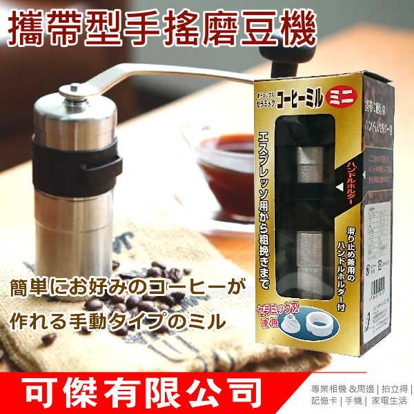 可傑 日本  Porlex  手搖磨豆機   (小)  輕巧攜帶型  陶瓷錐形刀盤 可調整顆粒粗細度  約20g