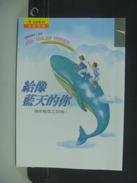 【書寶二手書T6/宗教_HPL】給像藍天的你-為年青志工加油_慈濟月刊