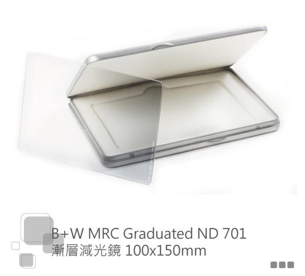 B+W BWG 701 ND0.3 MRC 100X150mm 方型漸層鏡 公司貨