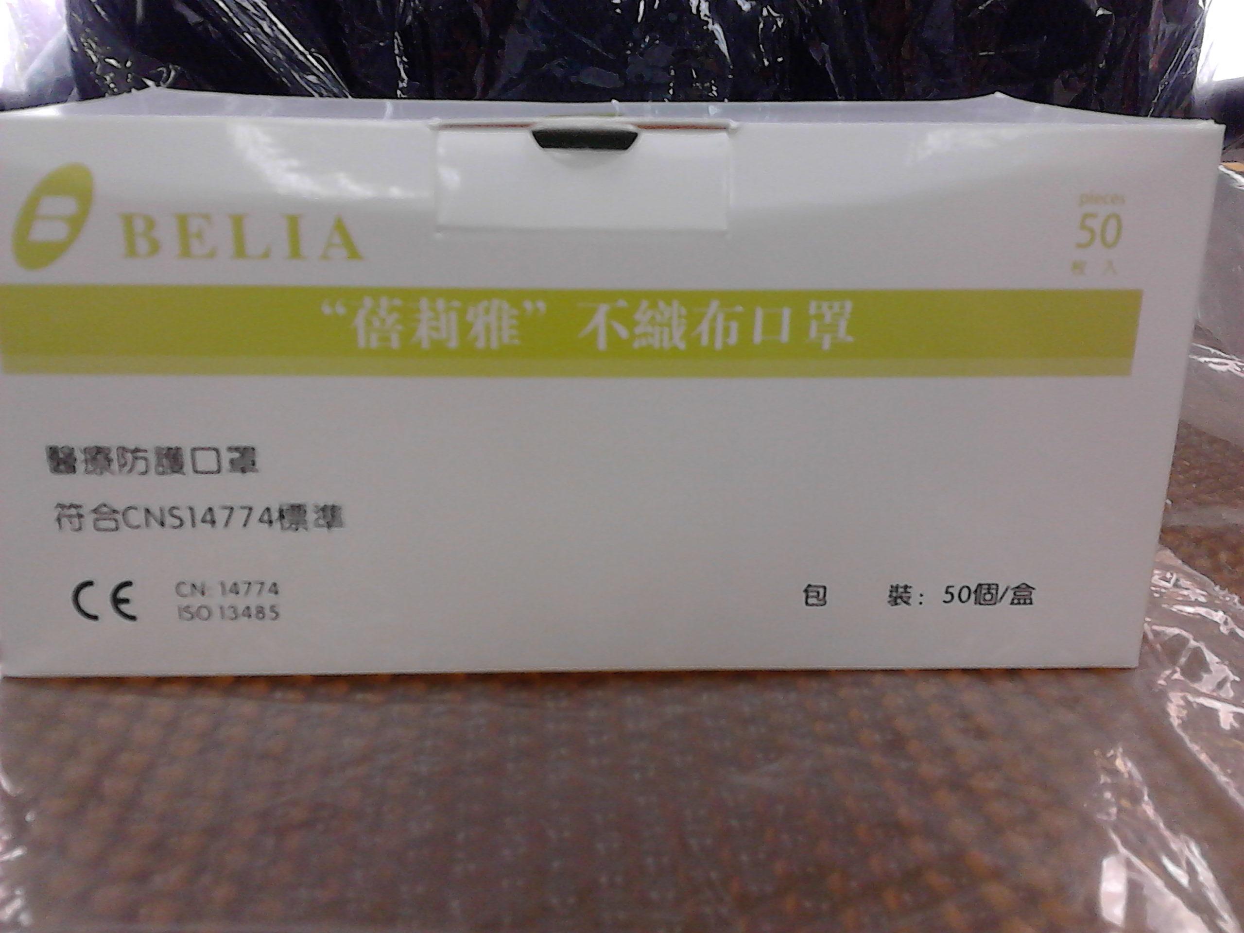 買一送一優惠中  蓓莉雅醫用口罩(未滅菌) 50入/盒(成人用)