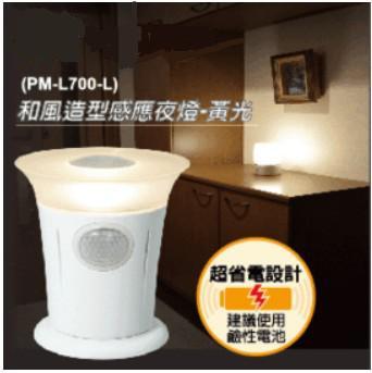 LED感應和風造型夜燈(電池式) (暖白光)PM-L700W(L)