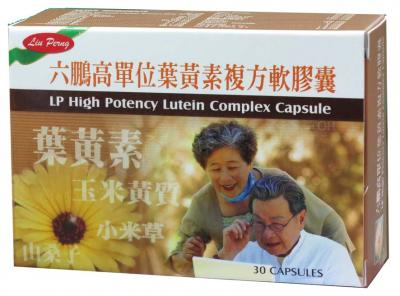 【六鵬】高單位葉黃素複方軟膠(30錠/盒)