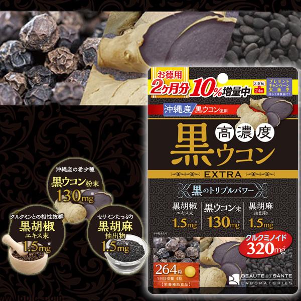 【日本Beaute Sante-lab生酵素230】高濃度黑薑黃EXTRA碇(264粒)