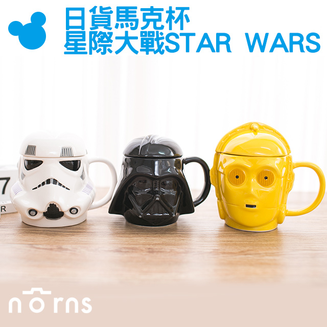 NORNS 【日貨馬克杯 星際大戰STAR WARS】黑武士 白兵 金色C-3PO 雜貨 杯子 水杯 Zakka