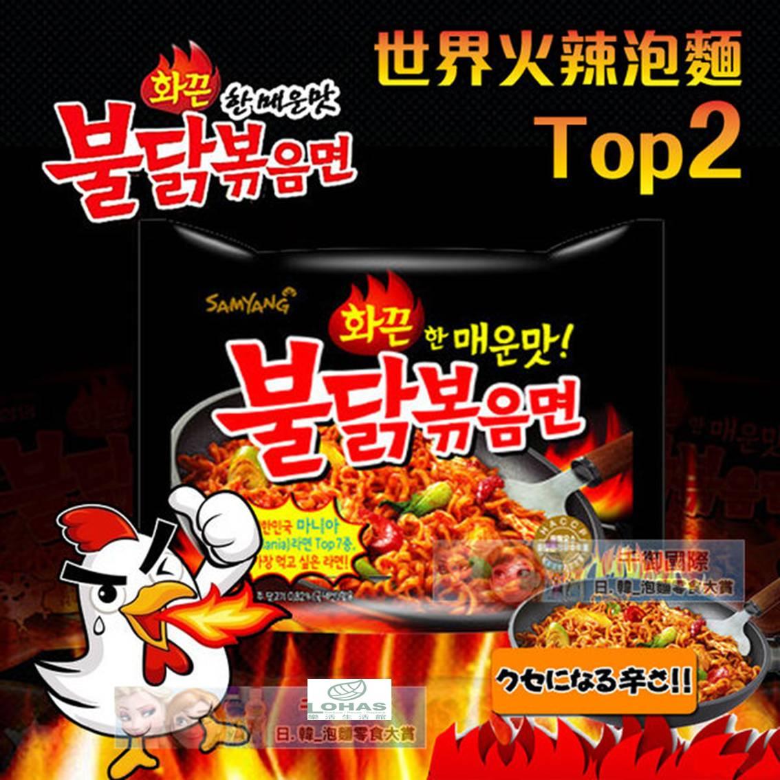 下殺↘$38.00 韓國 三養火辣雞肉風味炒麵 全球最辣泡麵TOP2   【樂活生活館】