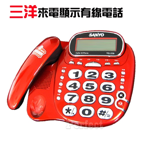 【SANYO ● 三洋】來電顯示大按鍵有線電話 TEL-539 **免運費**