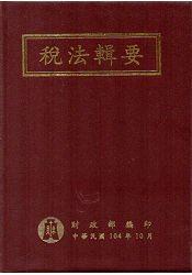 稅法輯要(104年版) [軟精裝]