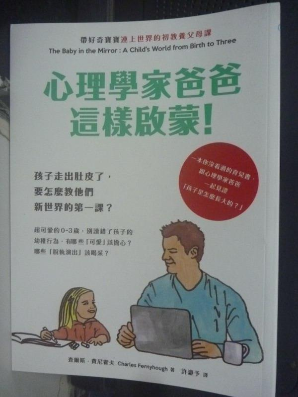【書寶二手書T6/親子_JDK】心理學家爸爸這樣啟蒙!:帶好奇寶寶連上_費尼霍夫