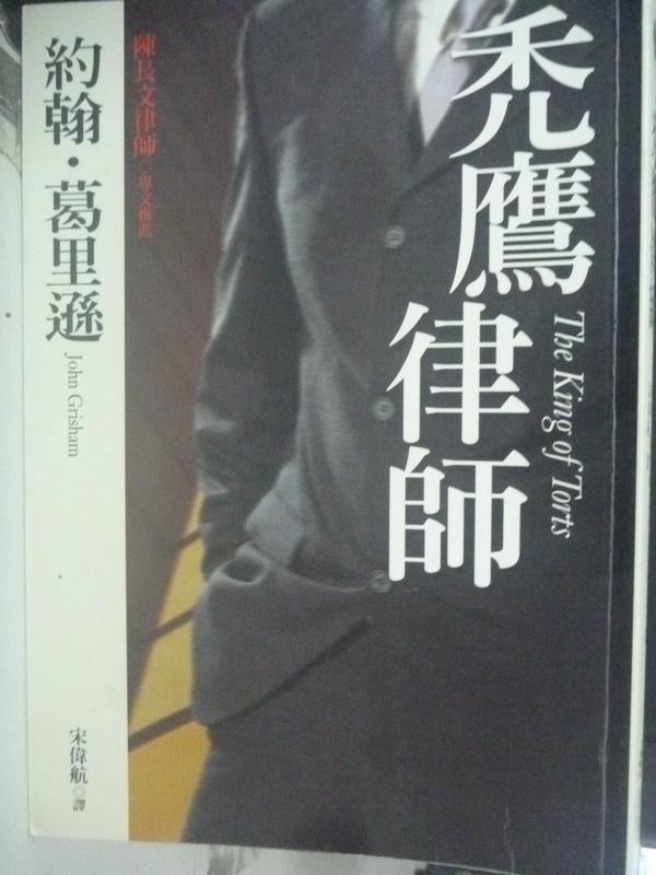 【書寶二手書T9/翻譯小說_HCW】禿鷹律師_宋偉航, 約翰葛里遜
