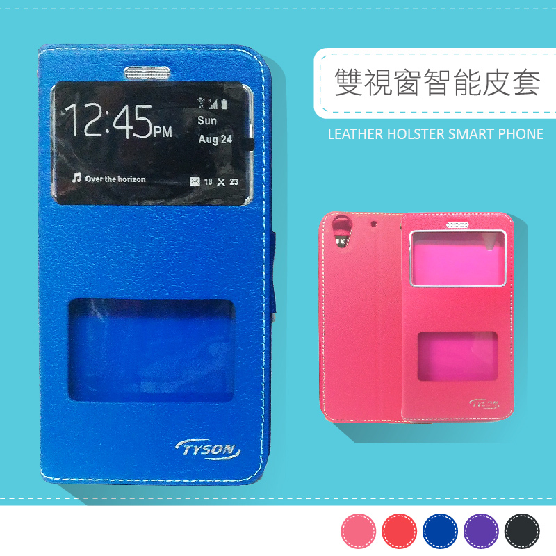 InFocus M808 雙視窗皮套 皮套 保護套 手機套 免掀蓋接聽 保護手機 軟殼 可立式