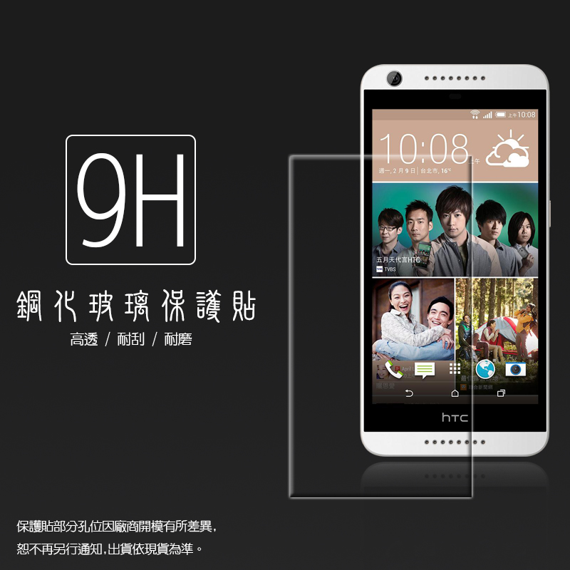 超高規格強化技術 HTC Desire 626/626G/530  鋼化玻璃保護貼/強化保護貼/9H硬度/高透保護貼/防爆/防刮