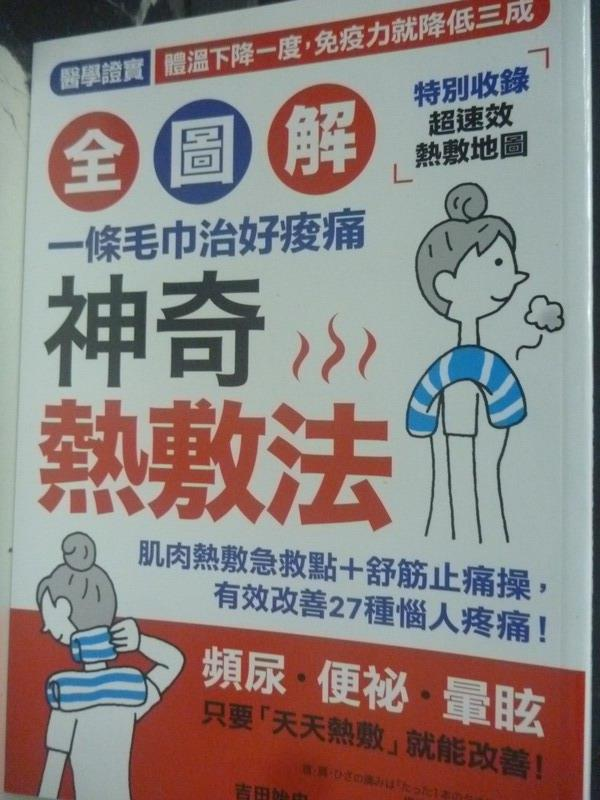 【書寶二手書T1/養生_IDC】神奇熱敷法:一條毛巾治好痠痛!高體溫讓你年輕10歲!_吉田始史