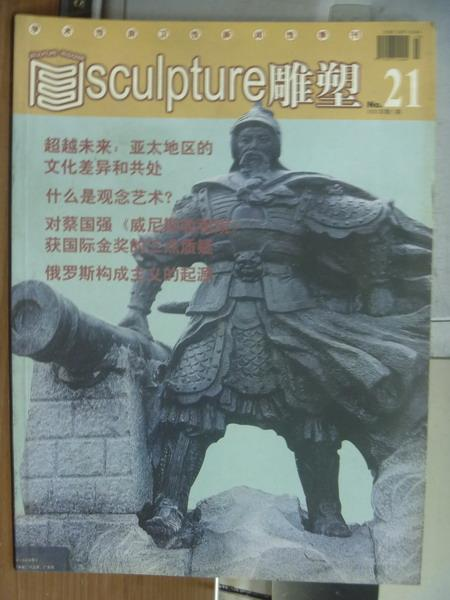 【書寶二手書T2/雜誌期刊_QCR】雕塑_21期_俄羅斯構成主義的起源_簡體