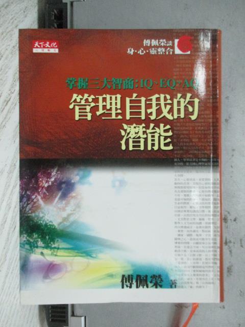 【書寶二手書T6/心理_ORP】管理自我的潛能_傅佩榮