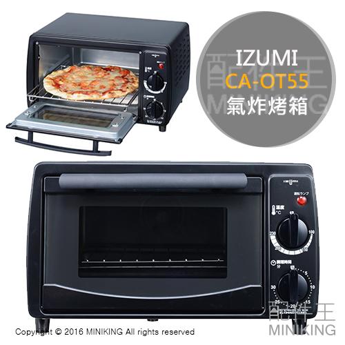 【配件王】日本代購 IZUMI CA-OT55 氣炸烤箱 熱風對流 健康無油 控制溫度 另 AX-XP200