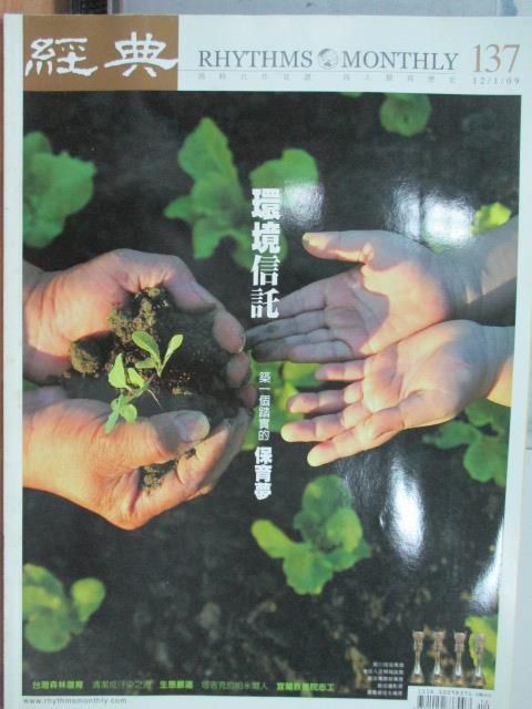 【書寶二手書T1/雜誌期刊_YIL】經典_137期_環境信託等