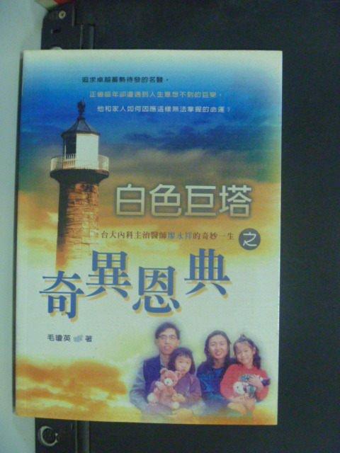 【書寶二手書T3/宗教_JHQ】白色巨塔之奇異恩典_毛瓊英_附光碟